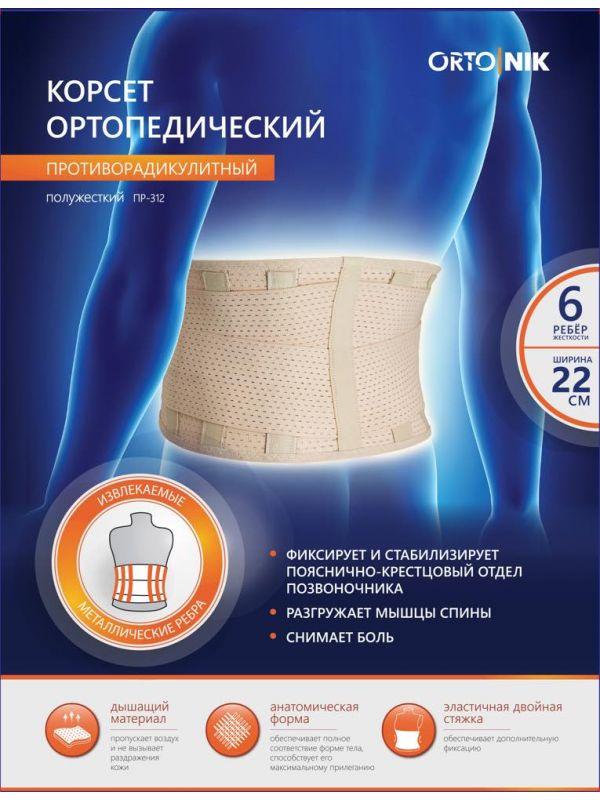 корсет ортопедический